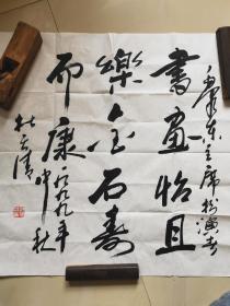 著名书法家画家杜天清手写书写软笔毛笔字书法斗方软片