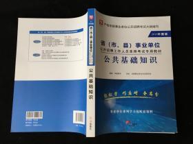 2019华图版 省(市、县)事业单位公开招聘工作人员录用考试专用教材:公共基础知识