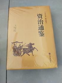 资治通鉴(古典名著 精选精译)