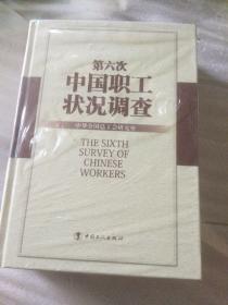第六次中国职工状况调查