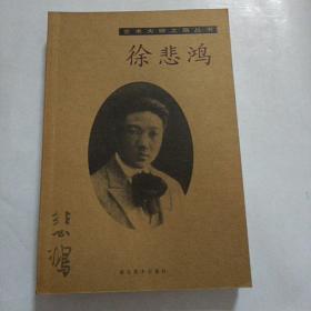 徐悲鸿/艺术大师之路丛书