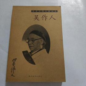 吴作人/艺术大师之路丛书