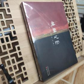 【保真】秦晖签名版塑封 | 鼎革之际:明清交替史文集