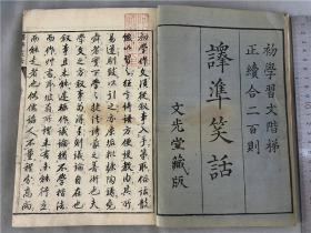 文政九年和刻本《译准笑话》1册全,正续200则汉文笑话,编者初衷大约是增强初学汉文者、作文者的学习兴趣及入门之用。