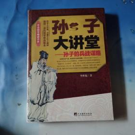 中华国学精读书系·孙子大讲堂:孙子的兵战谋略