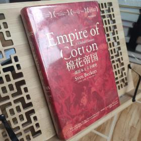 棉花帝国:一部资本主义全球史