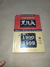 黑镜头 真实 1900-1999 3 1941-1957