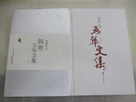 五年文集(上下)
