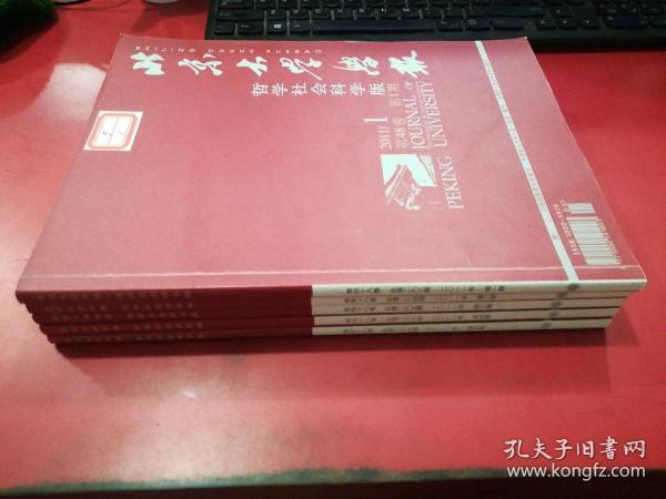 北京大学学报 哲学社会科学版 2011年1-5期