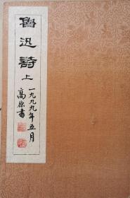 高原手书真迹《鲁迅诗上》《鲁迅诗下》册页