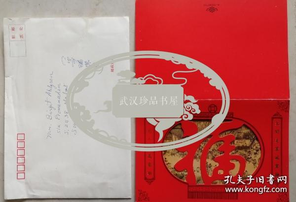 【谢学锦旧藏】中国勘查地球化学的开拓者和奠基人,中国科学院院士,东方之子,著名勘查地球化学家谢学锦,夫人李美生英文签名贺卡及手递封