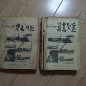 湖北外运    关于湖北运输的一些历史资料,内容详实,两大厚册,油印本   包邮挂
