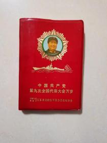 中国共产党第九次全国代表大会万岁。