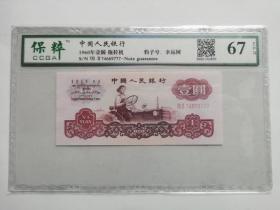 三版人民币;1元、一元、壹圆(评级币。豹子号777)