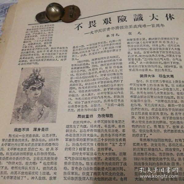 知识青年张福利垦荒锻炼成长的故事,我国西藏和印度通商交通协定期满失效,时间的主人,记青年女工李玉香。太平天国青年将领陈玉成殉难100周年。《中国青年报》