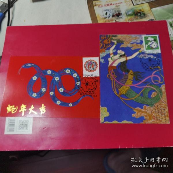 特418 三轮蛇年邮票 生肖邮票 2全 原图卡 背面有黄