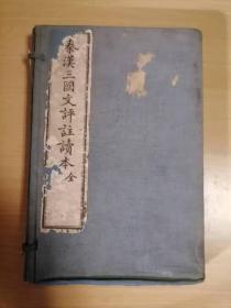 秦汉三国文评注读本(全二册)