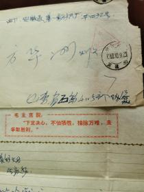 1968山东石岛4115部队 玄镇(代)戳三角军邮封,带语录家信