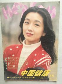 中国健康月刊  江珊