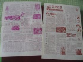江苏徐州地区《电影消息》1983年1-2期库存95品