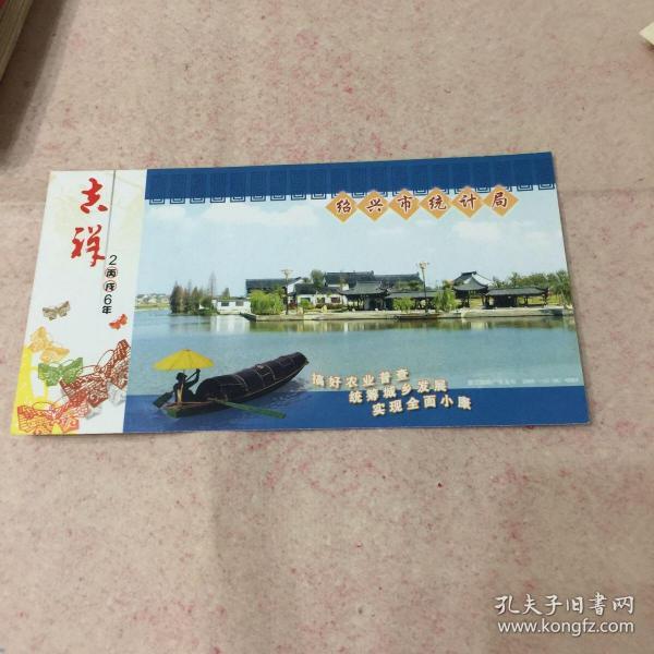 贺年明信片(水乡风情)