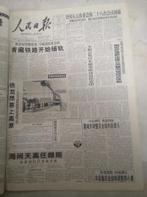 人民日报2002年6月30日  青藏铁路开始铺轨