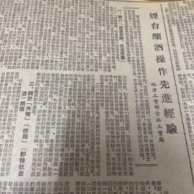 【中国酿酒工业重大事件专题报】各地酒厂推广烟台酒厂酿酒先进操作法,出酒率显著提高节约了很多粮食。烟台酿酒操作先进经验。《大公报》