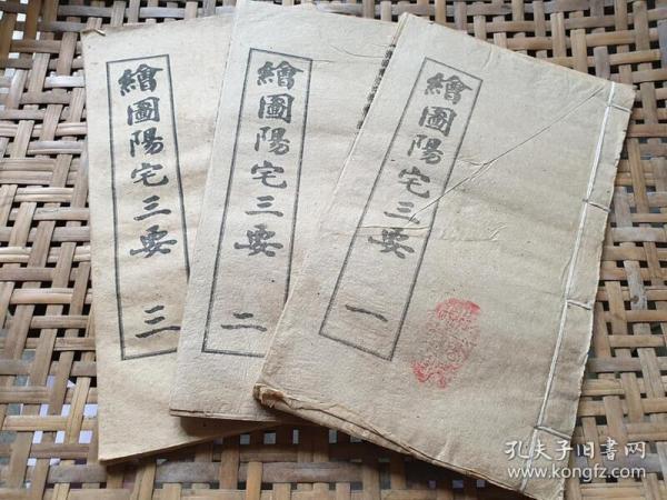 绘图阳宅三要(1-3册)