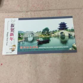 贺年明信片(水乡风景)
