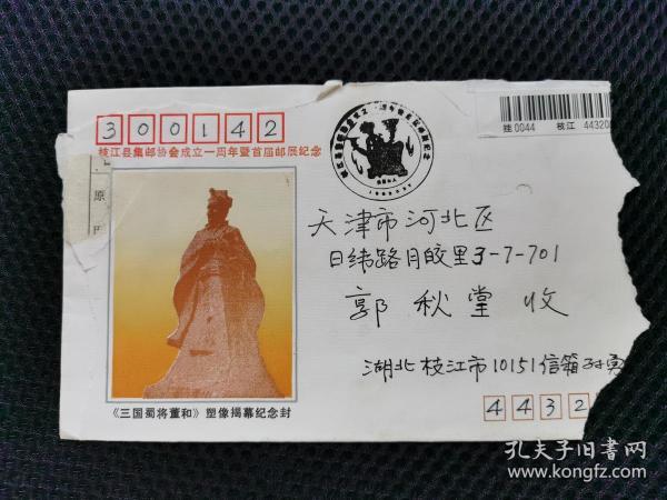 湖北枝江-天津 贴2001-25邮票1枚。湖北枝江邮戳。邮票带厂铭图案。信封已破。