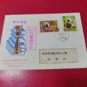 特专202书香社会邮票首日实寄封