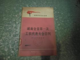 湖南全省第一次工农代表大会日刊
