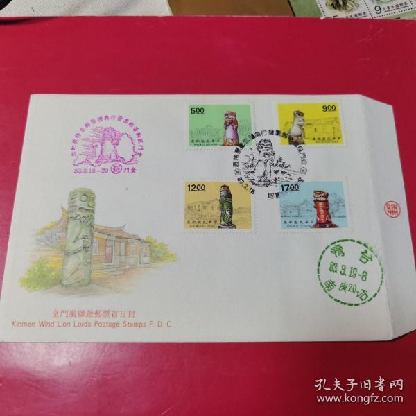 专332(1994)金门风狮爷邮票金门原地临时邮局邮戳首日实寄封