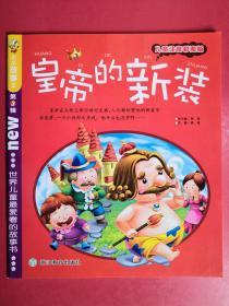 小小故事王 儿童注音彩图版 皇帝的新装