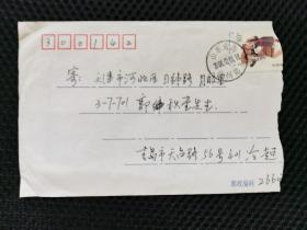 青岛-天津 贴1999-11邮票1枚。山东邮戳。邮票已破损。