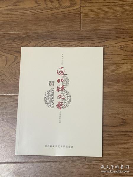 通化县文艺 2020年第四期