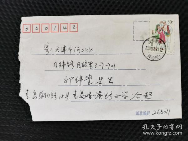 青岛-天津 贴1999-11邮票1枚。山东青岛邮戳。