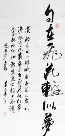 【保真】知名书法家杨向道(道不远人)精品力作:秦观《浣溪沙》