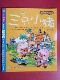 小小故事王 儿童注音彩图版 三只小猪