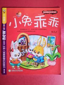 小小故事王 儿童注音彩图版 小兔乖乖