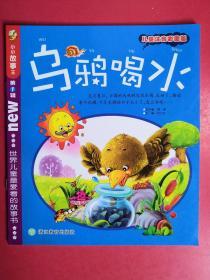 小小故事王 儿童注音彩图版 乌鸦喝水