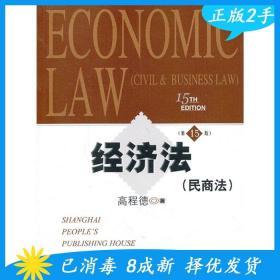 经济法民商法第十五15版高程德上海人民出版社9787208113909