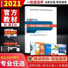 2021年 机电工程管理与实务
