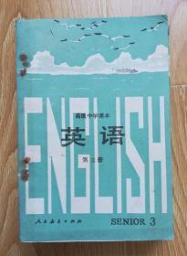 80年代老课本 老版高中英语课本 高级中学课本 英语 第三册【86年版 人教版 无笔记 】