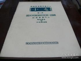 中国考古报告集之二(小屯殷墟墓葬之三)