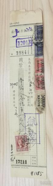 珍贵的民国37年解放战争邮品单据
