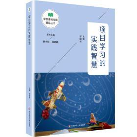 项目学习的实践智慧(学校课程发展精品丛书)