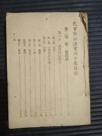 民事诉讼法实用(民国,中卷)