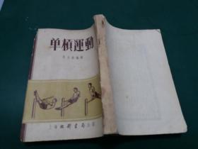 单杠运动【1953年3版】繁体竖版
