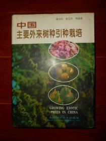 中国主要外来树种引种栽培 精装本 一版一印(自然旧 品相看图免争议)